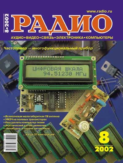...и печатная плата) радиолюбительскоо частотомера на микроконтроллере.