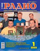 """Журналы  """" Радио """" 2008 1-12 без регистрации скачать."""