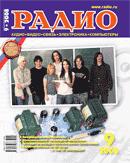 """Журнал  """"Радио """" 9 (Сентябрь) 2008 скачать бесплатно."""