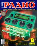 Самый массовый, самый любимый радиолюбителями журнал РАДИО